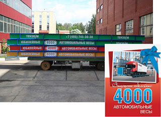 Anniversary truck scales for the largest pork producer in Russia